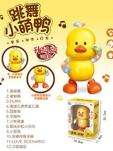 抖音网红同款跳舞小黄鸭电动会唱歌0-1岁2-3男女孩