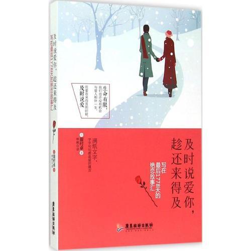及时说爱你,趁还来得及 (日本)眉村卓 著;林枫 译  青春言情小说 现代