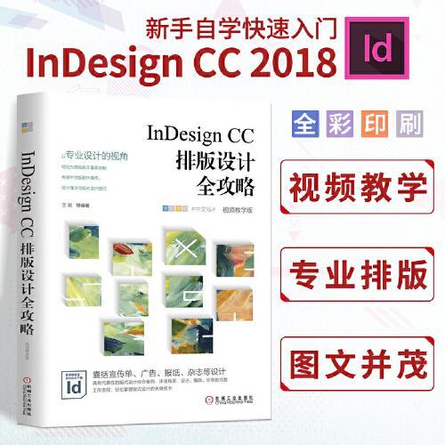indesign cc排版设计全攻略(视频教学版) 王岩 idcc软件操作新手入门