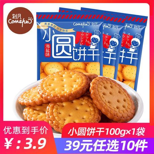 【39元任选10件】刻凡网红日式海盐小圆饼饼干100g*1