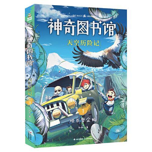神奇图书馆 天空历险记1 校长变企鹅 儿童文学 凯叔 科普故事 探索有