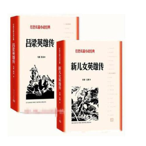 吕梁英雄传 新儿女英雄传2册(红色长篇小说经典)