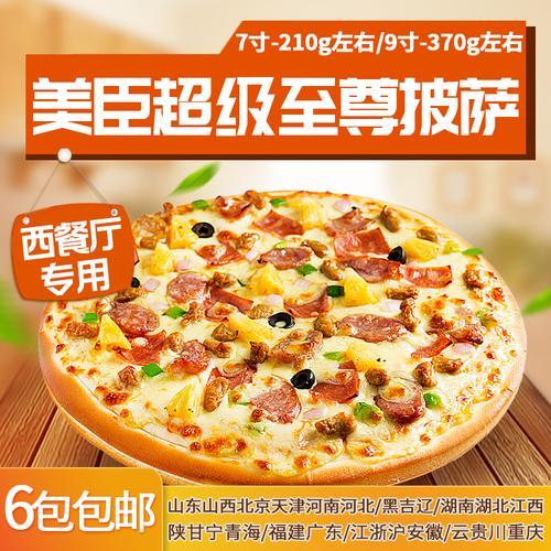 美臣超级至尊披萨手工速冻必胜客比萨成品加热即食6份