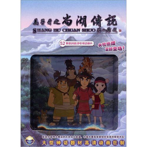 姜子牙之尚湖传说(5dvd)