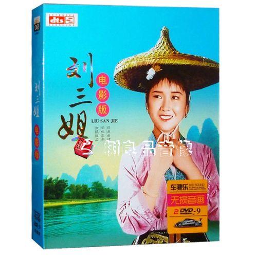 老版刘三姐电影+刘三姐山民歌对唱全集 车载dvd碟片
