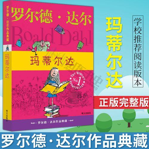 玛蒂尔达 罗尔德达尔作品典藏单本 世界幻想文学系列小说中小学生课外