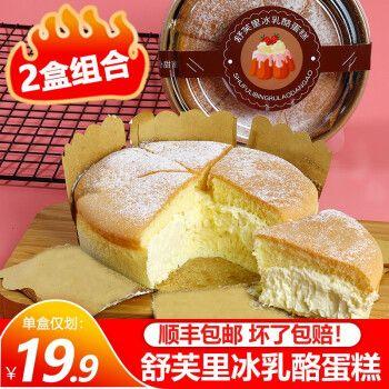 舒芙里冰乳酪蛋糕6寸2盒戚风蛋糕网红原味乳酪冰淇淋小蛋糕甜品奶酪