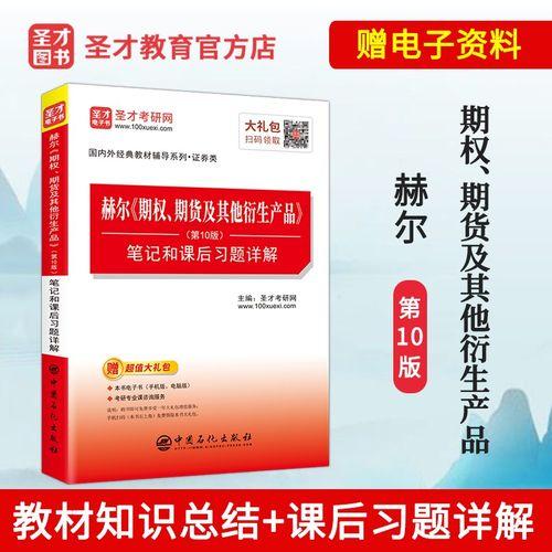 圣才教育:赫尔《期权,期货及其他衍生产品》(第10版)笔记和课后习题