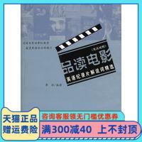 保证正版 品读电影(英汉对照):英语纪录片解说词精选