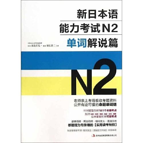 新日本语能力考试n2 (日)高岛匡弘,(日)福长浩二 吉林