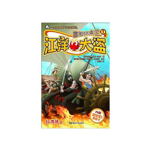 红鹰侠2--大盗【1090】 9787305106583 [封面有磨痕] [西] 安德