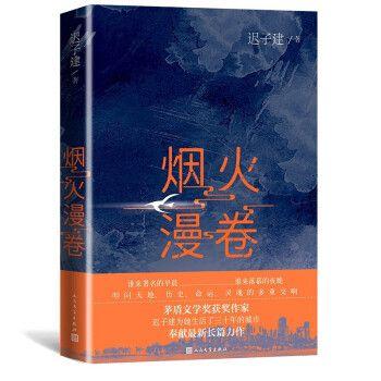 2020中国好书烟火漫卷迟子建新长篇力作书写普通都市人于烟火漫卷焕发