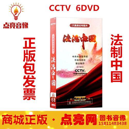 正版现货包央视科普纪录片 法制中国 6dvd 六集政论专题片