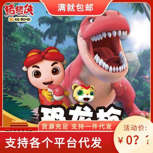 猪猪侠之恐龙日记玩具恐龙枪套装超星萌宠铁拳虎猪猪