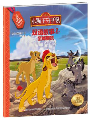 小狮王守护队双语故事2:至尊狮吼