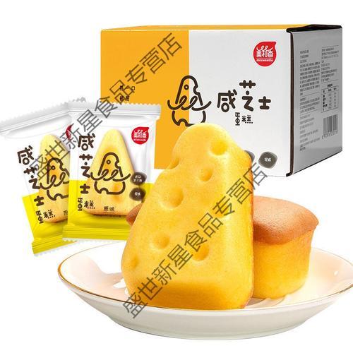 香咸芝士营养早点半熟芝士食品整箱小面包点心小零食
