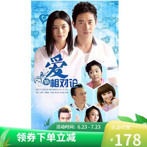 正版电视剧:爱的相对论 珍藏版(12dvd)罗晋 王媛可