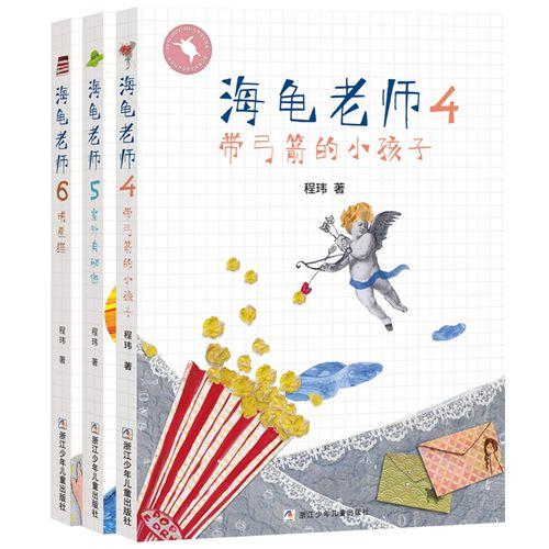 系列程玮带弓箭的小孩子儿童6-12周岁正版图书必读三四五六年级小学生