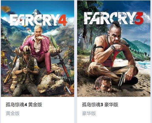 uplay全球 孤岛惊魂3/4 far cry 3/4 标准/黄金 pc中文 正版代购