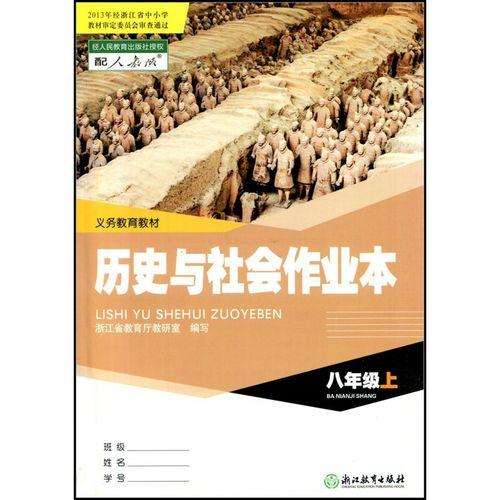 【杭州发货】2020新版作业本历史与社会八年级上册配