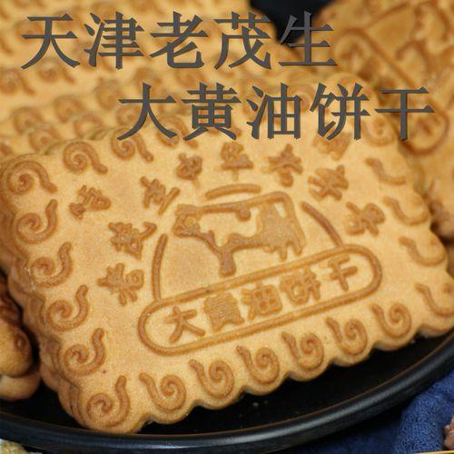 老茂生大黄油饼干老字号500克整斤装天津特产传统手工