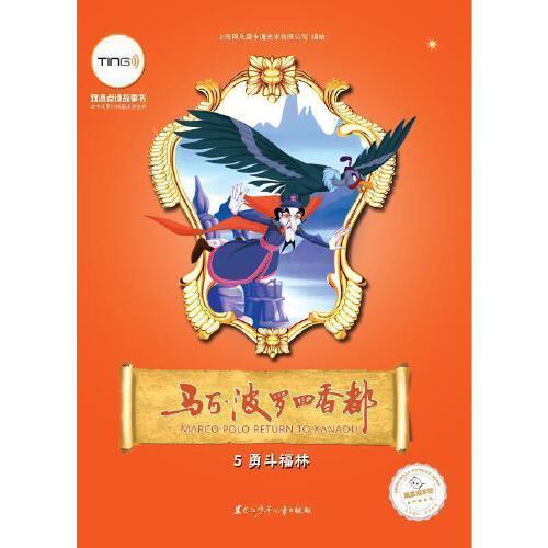 [正版现货]马可波罗回香都,上海阿凡提,黑龙江少年儿童出版社