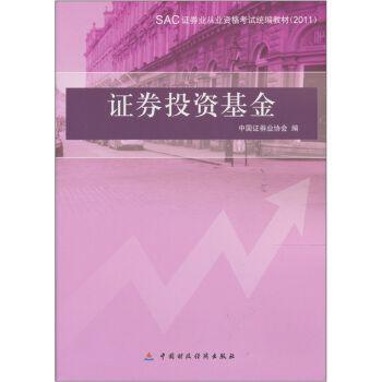 证券投资基金 中国证券业协会