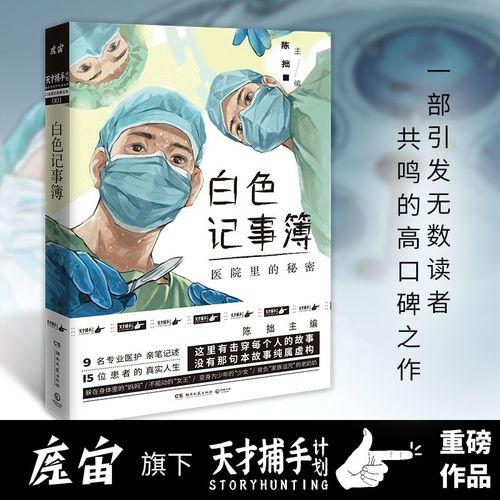 有彩蛋赠书签 白色记事簿 百万粉丝公号魔宙天才捕手计划一线医护工作