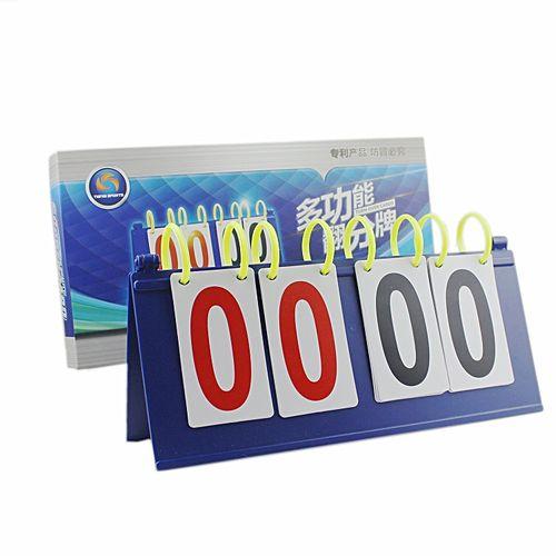 二位篮球记分牌翻分牌足球比赛计分二位竞赛双面数字翻分器