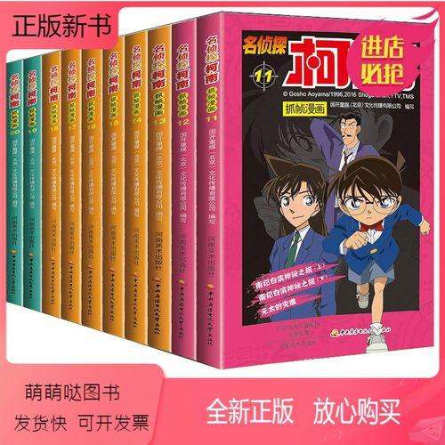 小学生校园小说儿童卡通动漫书籍推理剧场版 特别珍藏版日本男孩搞笑
