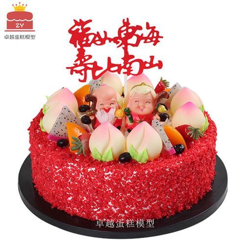 仿真蛋糕模型 新款花卉贺寿桃蛋糕样品寿老人蛋糕生日