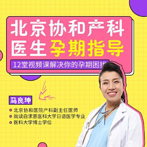 协和产科医生孕期指导 孕期知识健康陪护在线网络