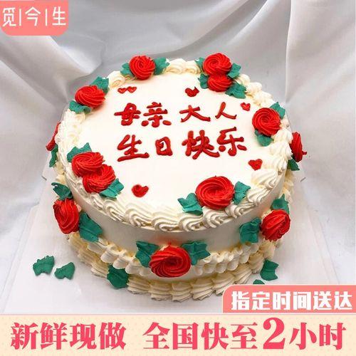 送母亲妈妈老婆岳母婆婆 文字可修改 a款母亲生日快乐 8英寸(适合2-4