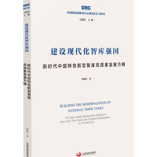 建设现代化智库强国:新时代中国特色新型智库高质量发展方略(