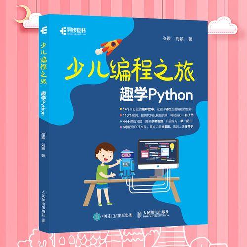 少儿编程之旅 趣学python  张霞刘颖 著 python青少年