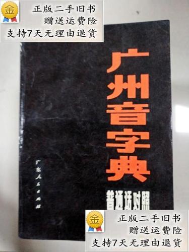 【二手9成新】公主音字典普通话对照一版一印华东师范