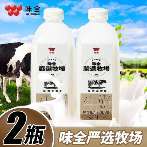 味全严选牧场鲜牛奶低温奶生牛乳纯牛奶开市客冷藏鲜牛乳 味全鲜奶1.