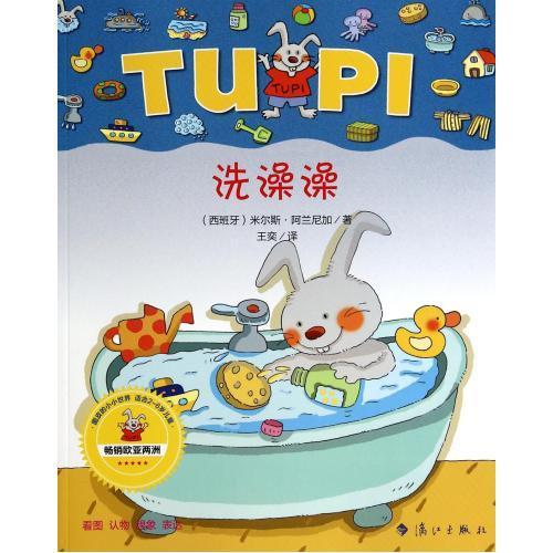 小兔子图皮系列·洗澡澡 [3-6岁] 图皮的小小世界 (西班牙)米尔斯