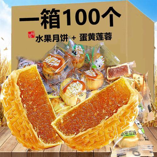 【买一送一】水果月饼100个/5个整箱广式豆沙五仁蛋黄