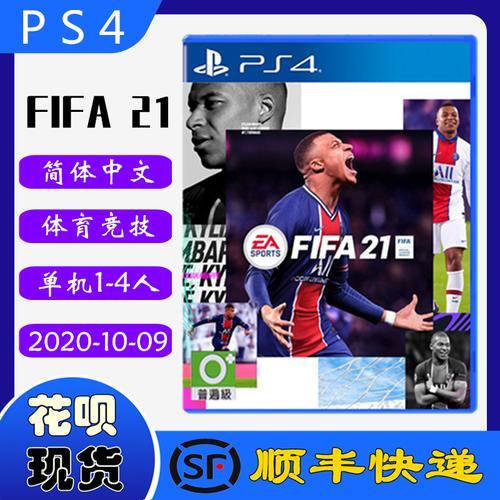 正品全新 ps4游戏光盘 fifa21 世界足球2021 fifa 欧冠2021 中文版 ea