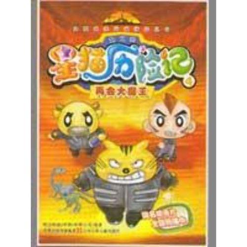 再会大魔王(恐龙篇)/星猫历险记 卡通漫画
