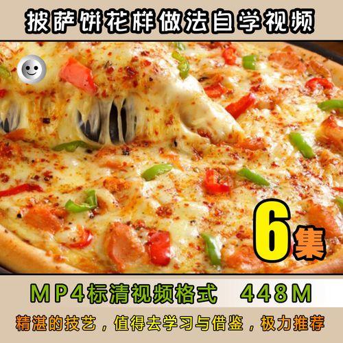 cys014-披萨饼花样做法自学视频做饭炒菜烹饪学厨师