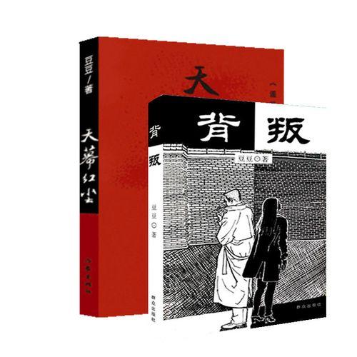 背叛和天幕红尘豆豆著作家出版社未删减版经典名著书