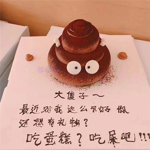 网红大便生日蛋糕同城配送创意恶搞立体屁股粑粑送朋友同事兄弟闺蜜