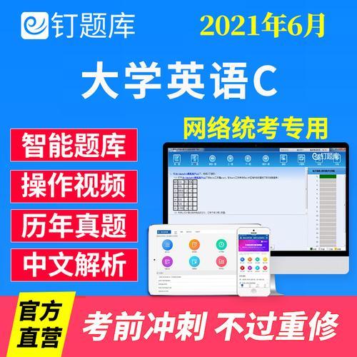 钉题库2021年网络教育统考大学英语c和计算机应用基础
