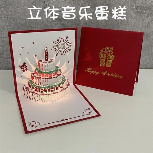 包邮创意卡片生日贺卡立体3dins简约高档生日礼物员工