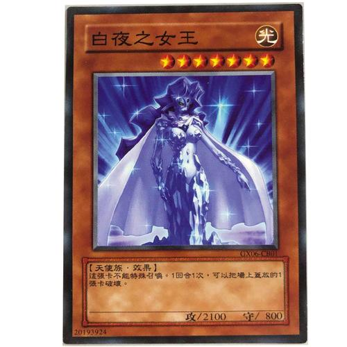 zz少年馆游戏王中文版卡片白夜之女王单卡怪兽卡卡牌