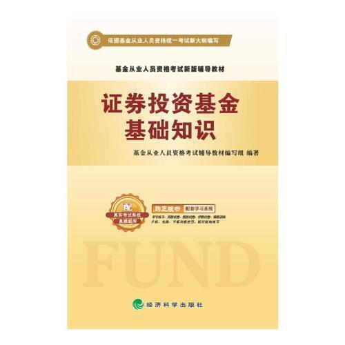 证券投资基金基础知识  经济科学出版社 9787514168297 证券投资基金