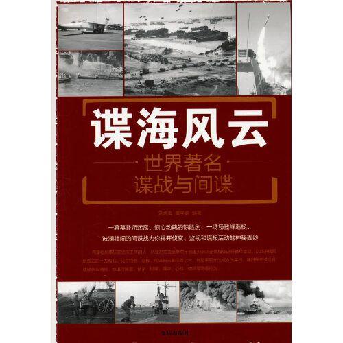9787518600748-谍海风云-世界著名谍战与(yi)/ 刘