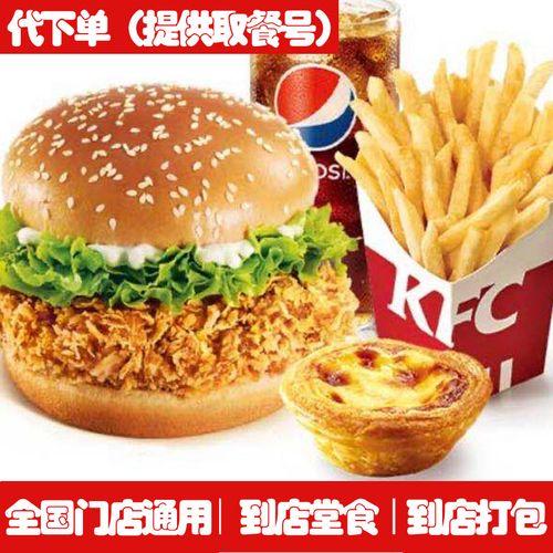 肯德基 香辣鸡腿堡四件套 kfc 单人套餐 代下单 奥堡